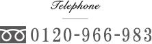 フリーダイヤル 0120-966-983