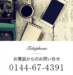 お電話からのお問い合せ 0144674391