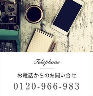 お電話からのお問い合せ 0120-966-983